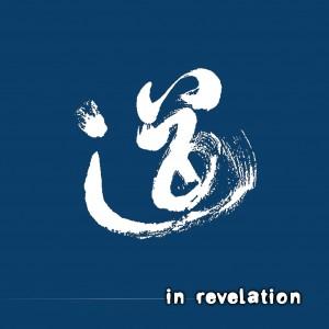 In Revelation